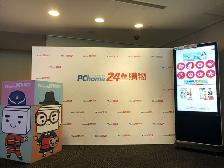 PChome Online網路家庭